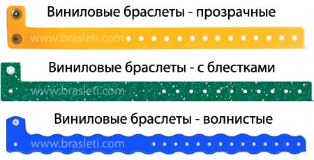 vinyl-3-group_RUS