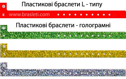 plastic-prosti_UKR